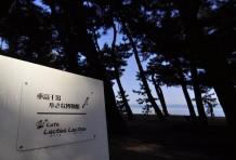 立山さんの原体験に触れに。