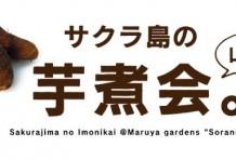 サクラ島の芋煮会 〜山形編〜
