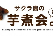サクラ島の芋煮会 〜福島編〜