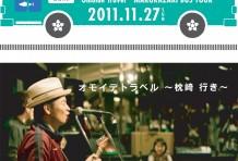 第一話 BON DX Live ~BONさんの大きな笑顔~