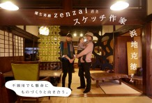 浜地 克徳 | スケッチ作家・蒲生茶廊 Zenzai 店主