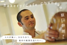 原口 幹朗 | Bakery / Cafe Chanaan