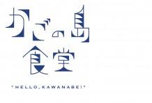 かごの島食堂 −   Hello, Kawanabe!