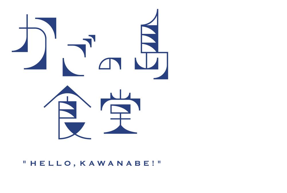 kagonoshima