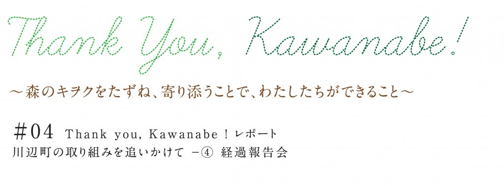 thanks4-01