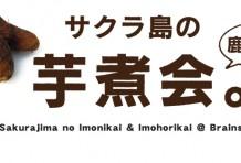 サクラ島の芋煮会 ~鹿児島編~