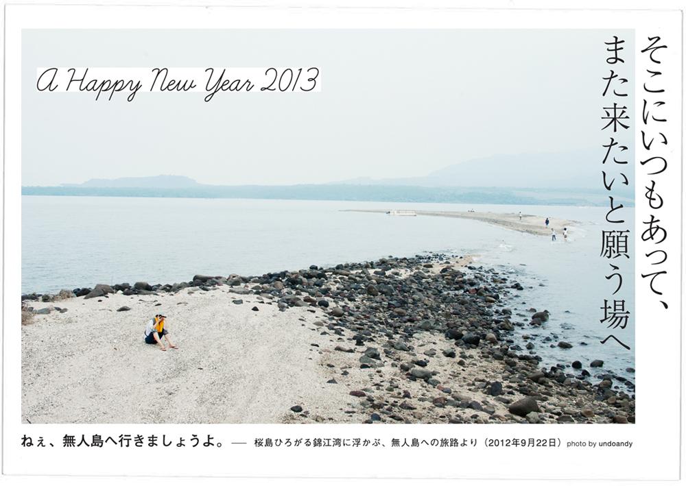 年賀状2013-表4