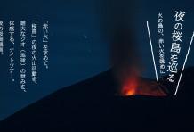 夜の桜島を巡る