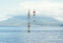 錦江湾タイムスリップ