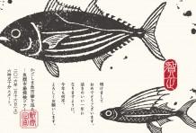 かごしま魚市場を巡る。 ~魚類市場探検ツアー~